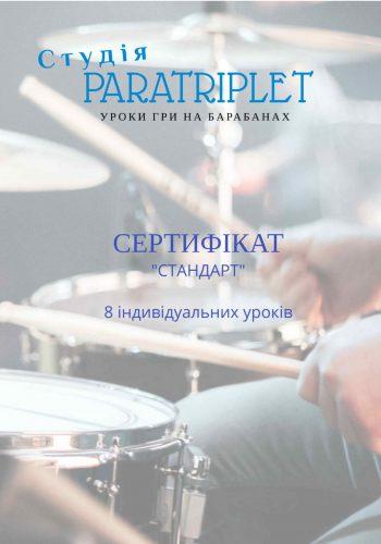 sertificateNoname